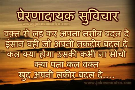 waqt suvichar time motivational quotes  hindi quotes suvichar
