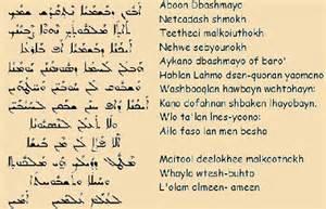 The lord s prayer syriac urhoy organization