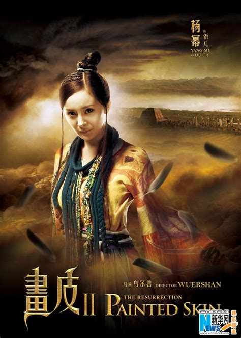 film china online painted skin the resurrection trailer and posters