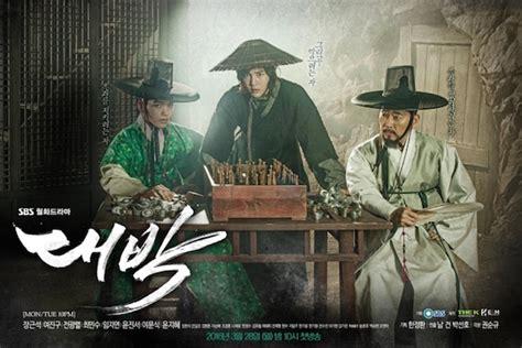 Drama Korea Jackpot The Royal Gambler the royal gambler asianwiki