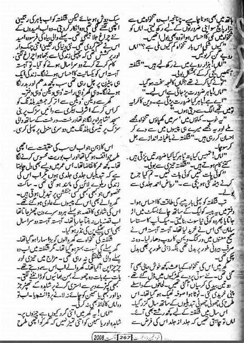 Sehra Main Safar Complete Novel By Sarwat Nazeer