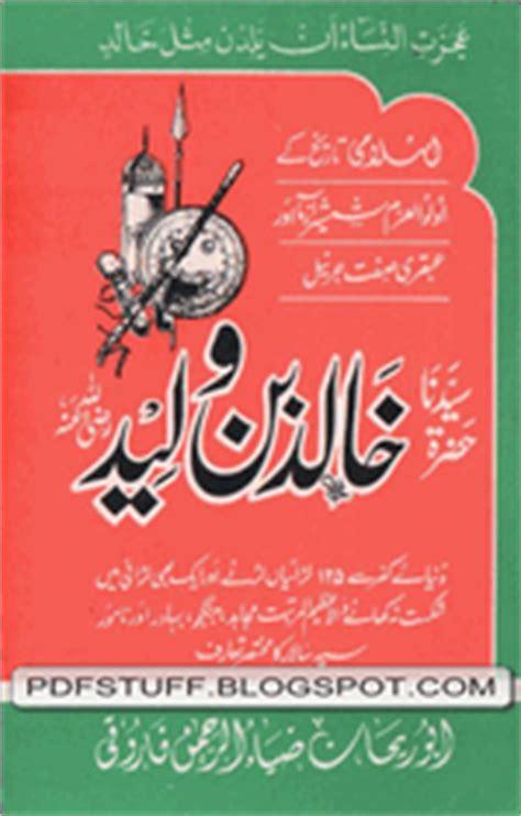 biography hazrat khalid bin waleed urdu book hazrat khalid bin waleed r a download famous