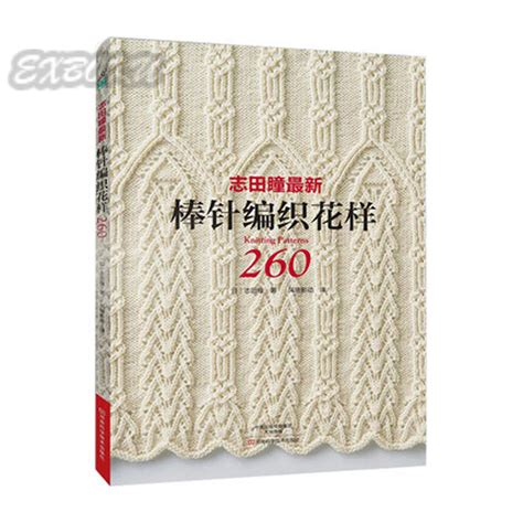 pattern book image knitting pattern book 260 by hitomi shida japanese masters