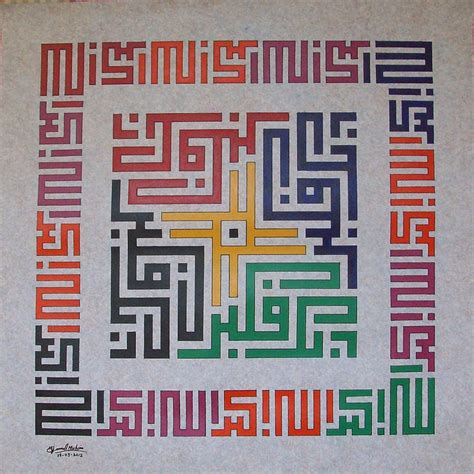 design kufi art 17 best images about kufi on pinterest calligraphy