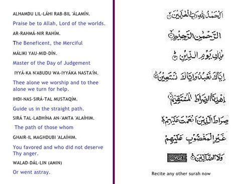 alhamdu surah how to salah