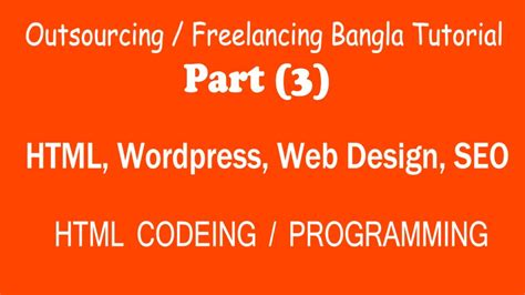 wordpress tutorial in bangla outsourcing freelancing bangla tutorial part 3 html
