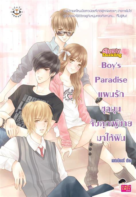dramacool ugly duckling boy s paradise cover boy s paradise f jamsai