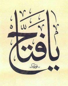 Produk Ukm Bumn Kaligrafi Arab besmele tugra cikartma aufkleber sticker