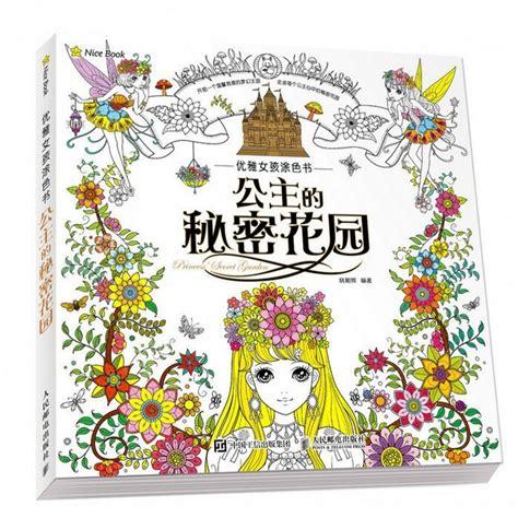 secret garden coloring book in stores princess secret garden coloring book children
