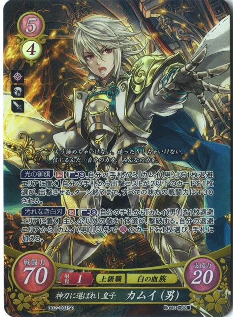 Fe Cipher Card Template by Chosen Prince Of Yatogami Corrin Promoted