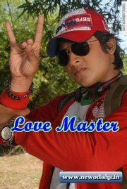 film love master love master oriya movie story cast crew wallpapers and