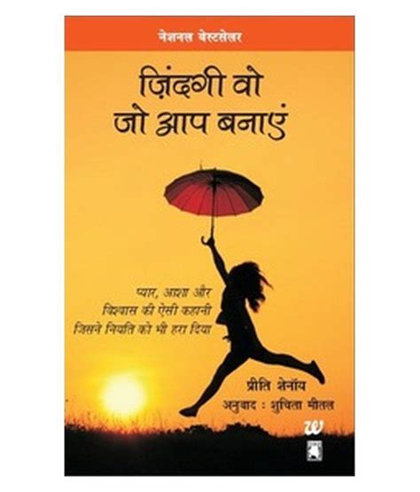 umbrella biography in hindi zindagi wo jo aap banyen life is what you make it
