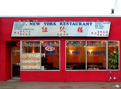 china garden niagara falls new york eight immortals restaurant restaurant parkside