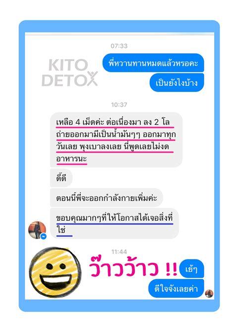 Kito Detox by Kito Detox ไคโตด ท อกซ ยอดขายอ นด บ 1 อาหารเสร มลดน ำหน ก