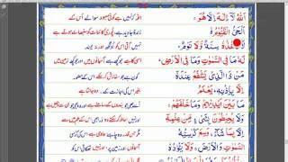 Kursi Pla all comments on ayat ul kursi with urdu translation