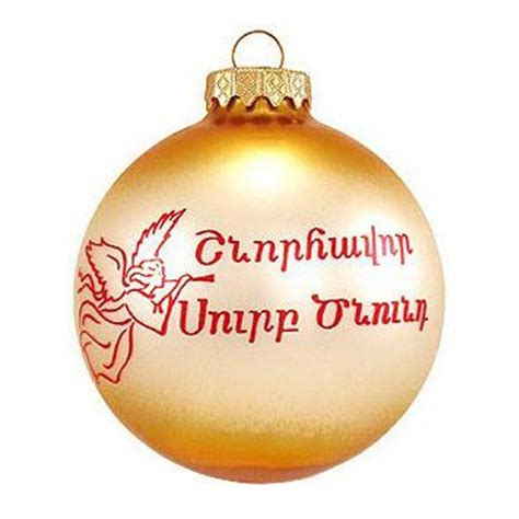 armenia christmas custom ornament ethnic pride