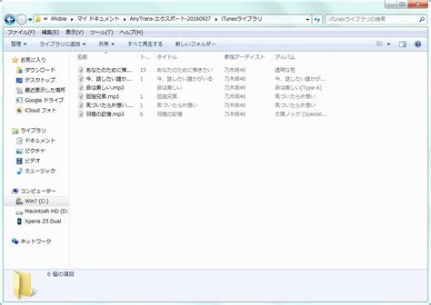 how to put on android from itunes put from itunes android 28 images itunesからandroidスマホに音楽を入れる超便利な方法 imobie 2 simple way