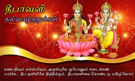 Essay On Diwali In Tamil by Unique Happy Diwali 2016 Messages Quotes Sayings Deepavali Essay For