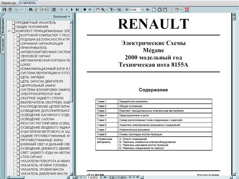 renault wiring diagrams 1998 2000 repair manual order