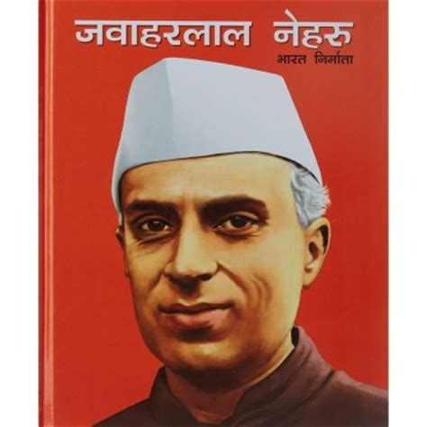Jawaharlal Nehru Distance Mba by Buy Jawaharlal Nehruhindi Hardback Om Books In