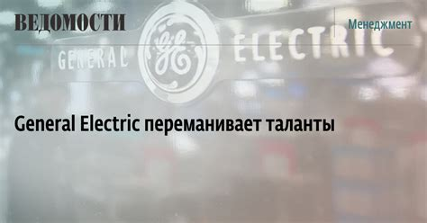 General Electric Mba Leadership Program by ведомости General Electric переманивает таланты