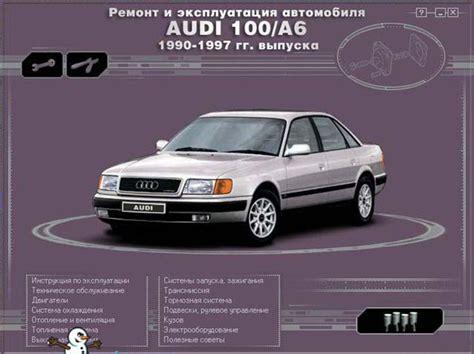 service manual 1994 audi s4 manual pdf 28 2001 audi a4 service manual pdf 7048 audi a4 автопомощь помоги себе сам audi