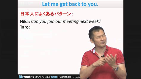 let me get some action from the back section bizmates初級ビジネス英会話 point 20 quot let me get back to you quot youtube