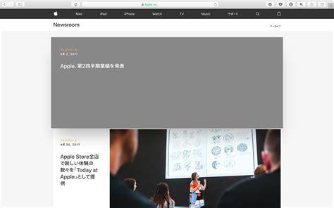 apple newsroom news apple が 日本版 newsroom の公開開始