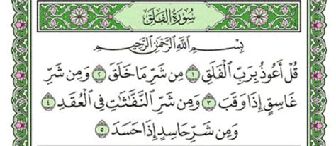 Al Falaq surah al falaq chapter 113 from quran arabic translation iqrasense