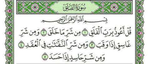 Al Falaq surah al falaq chapter 113 from quran arabic