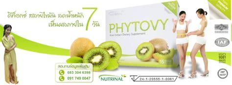Premium Slimming Diet Plus Thailand Detox Lm866 Thailand Diet Shop Phytovy Slim Easy Detox With Discount