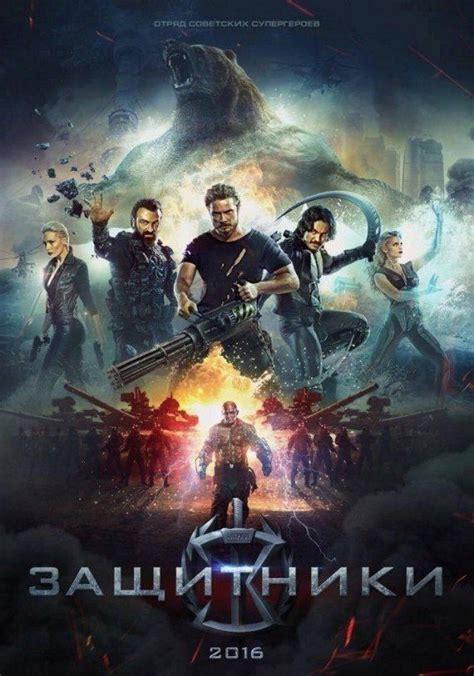 film marvel et dc comics ce film de super h 233 ros russe s inspire des univers marvel