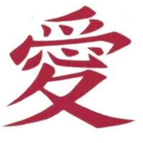tattoo kanji ai kanji ai related keywords suggestions kanji ai long