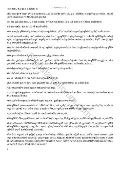 Amage Pelabavima 1 Wal Chithra Katha - printcook