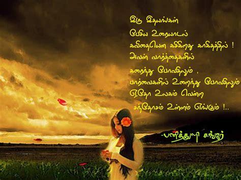 oodal koodal kavithaigal tamil images download top letras ponto cruz jpg wallpapers