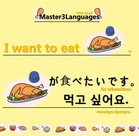 sentence pattern korean korean japanese sentence pattern i want to eat oo