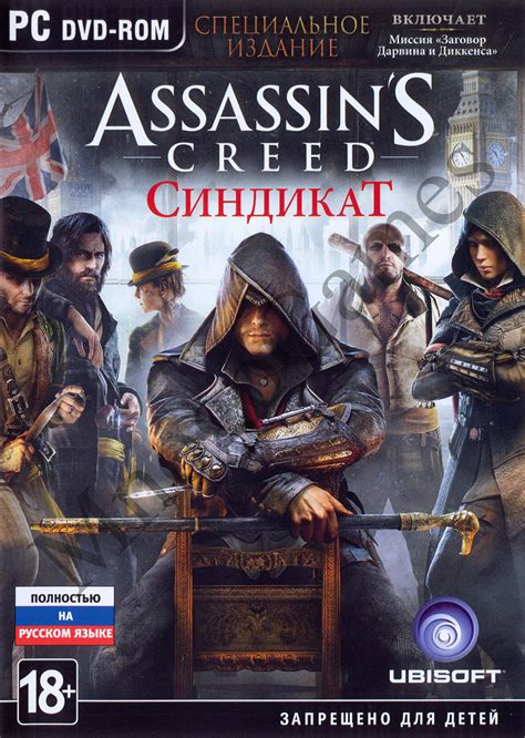 Pc Assassins Creed Syndicate Uplay Cd Key Software buy assassin s creed syndicate uplay key ru 2 dlc and