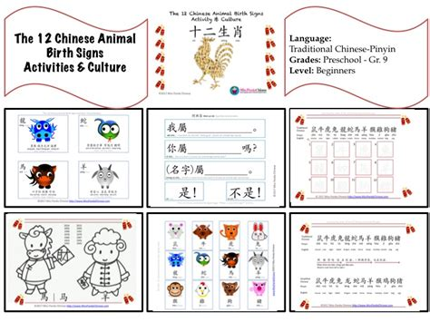new year animal printables the 12 animal birth signs with printable miss
