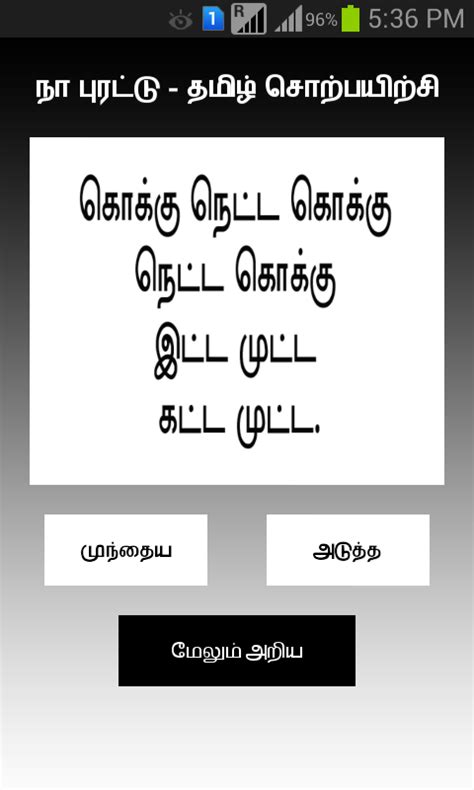 tamil tongue twisters amazoncouk appstore  android