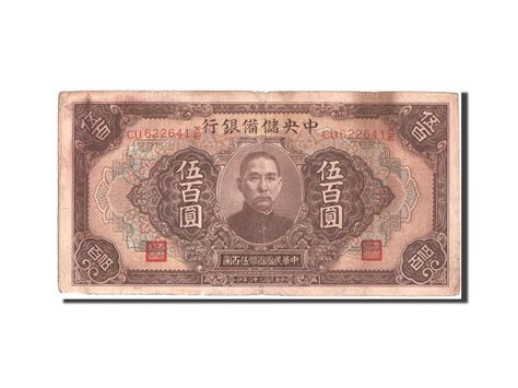 500 Yuan China 1944 41951 chine central reserve 500 yuan 1943 1944 j24aa tb 500 y 252 an de 16 224 50