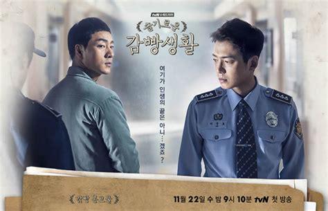 prison playbook episode    korean drama