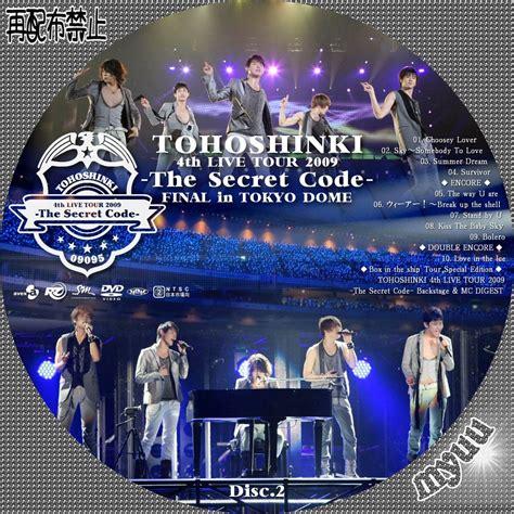 secret tour 東方神起 dvd ミュウの気まぐれ 自作cdラベル