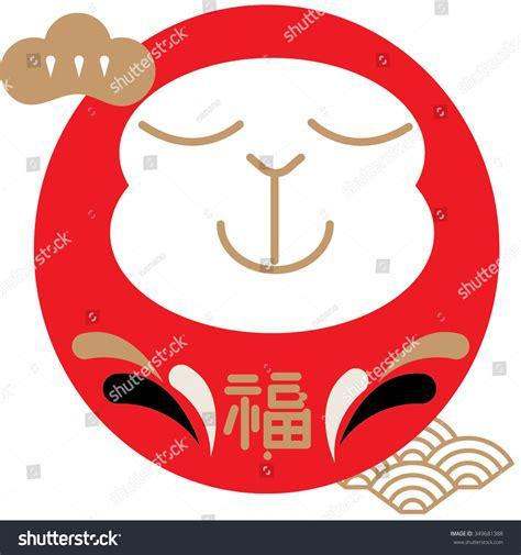 japanese expression pattern year monkey 2016 monkey expression pattern stock vector