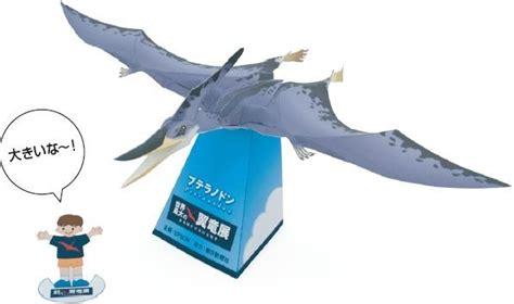 Epson Paper Craft - epson papercraft pterosaur paperkraft net free