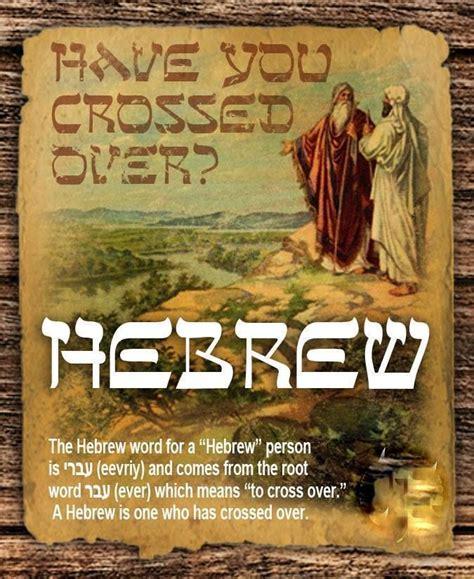 crossed  hebrew words hebrew learn hebrew
