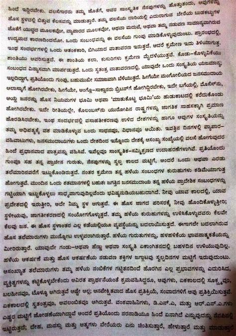 My India Essay Writing by My Country India Essay In Kannada Essaywinrvic X Fc2