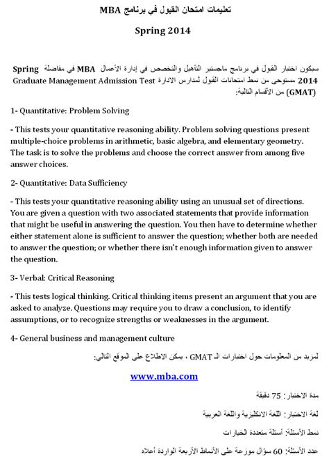 Mg Mba Admission by الجامعة الافتراضية السورية الماجستير