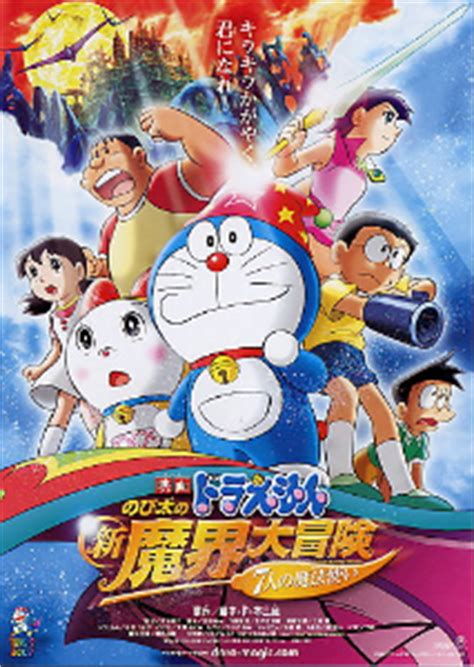 doraemon movie underworld doraemon nobita s new great adventure into the underworld