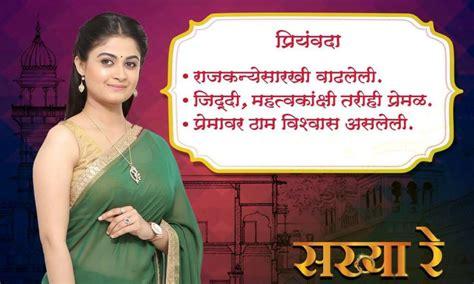 traditional no heat scittish hair styles marathi tv serial kalat nakalat serial cast title song