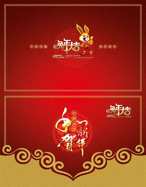 new year card design template congratulations on the new year s day card psd material